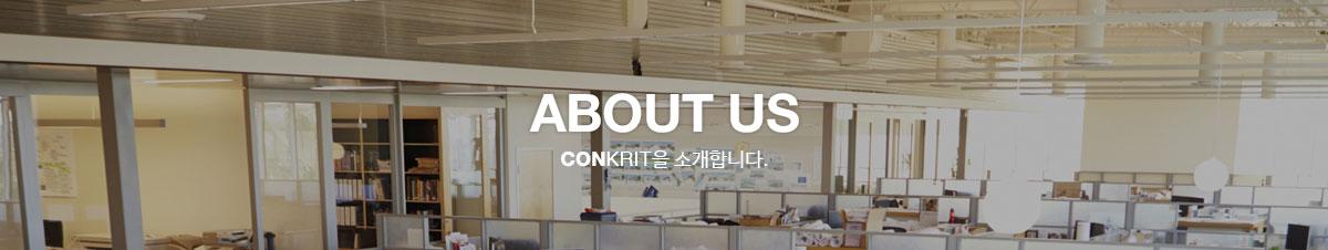About Us - 콘크릿을 소개합니다.